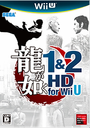 Yakuza 1 et 2 HD screenshot 20052013 013